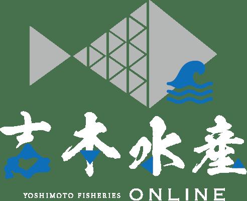 吉本水産 YOSHIMOTO FISHERIES ONLINE